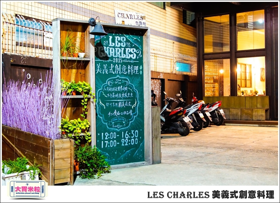 高雄Les Charles美義式餐廳@查爾斯廚房@大胃米粒0001.jpg