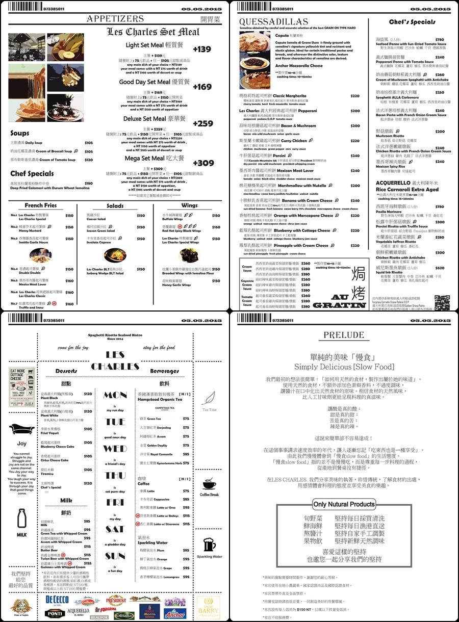 高雄Les Charles 美義式餐廳@查爾斯廚房@大胃米粒0047.jpg
