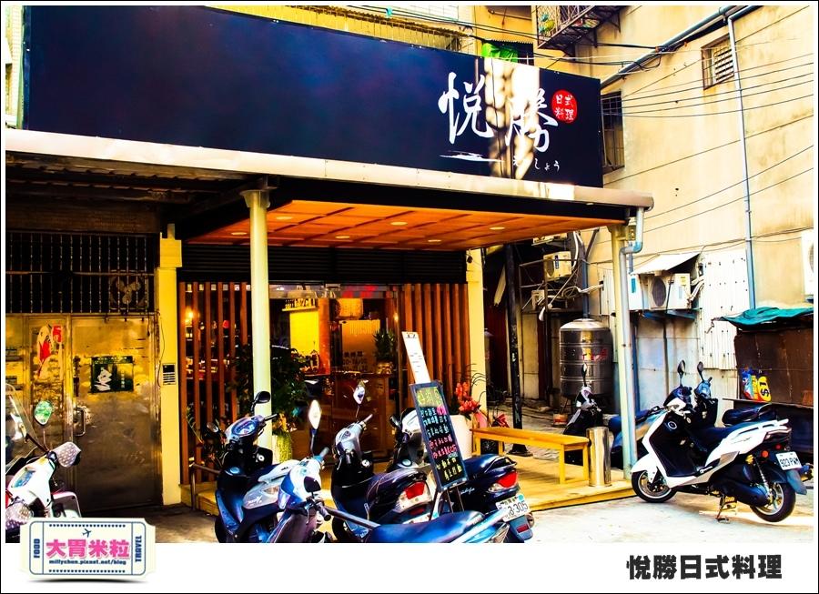 板橋美食@悅勝日式料理@大胃米粒0003.jpg