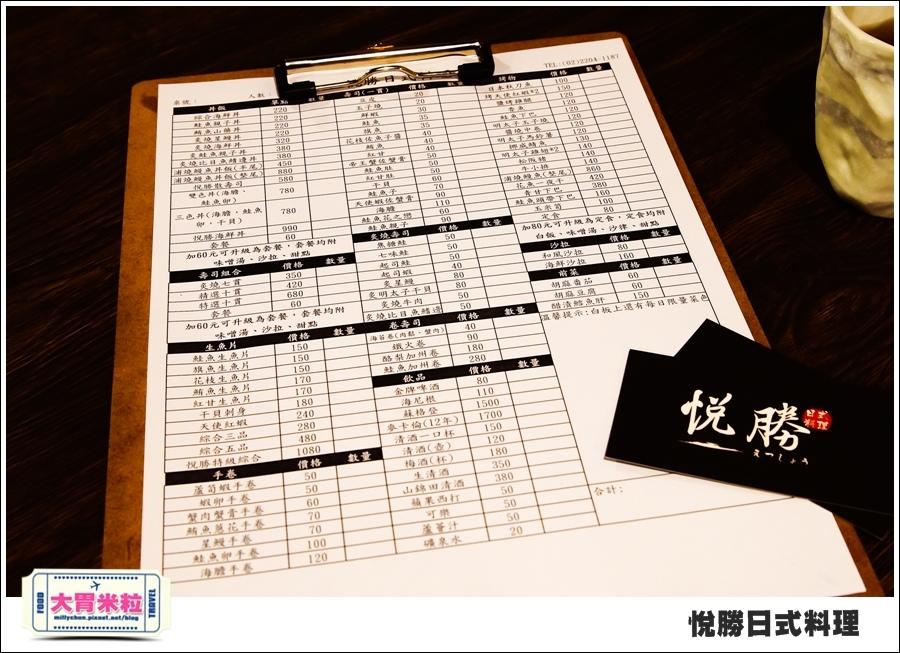 板橋美食@悅勝日式料理@大胃米粒0019.jpg