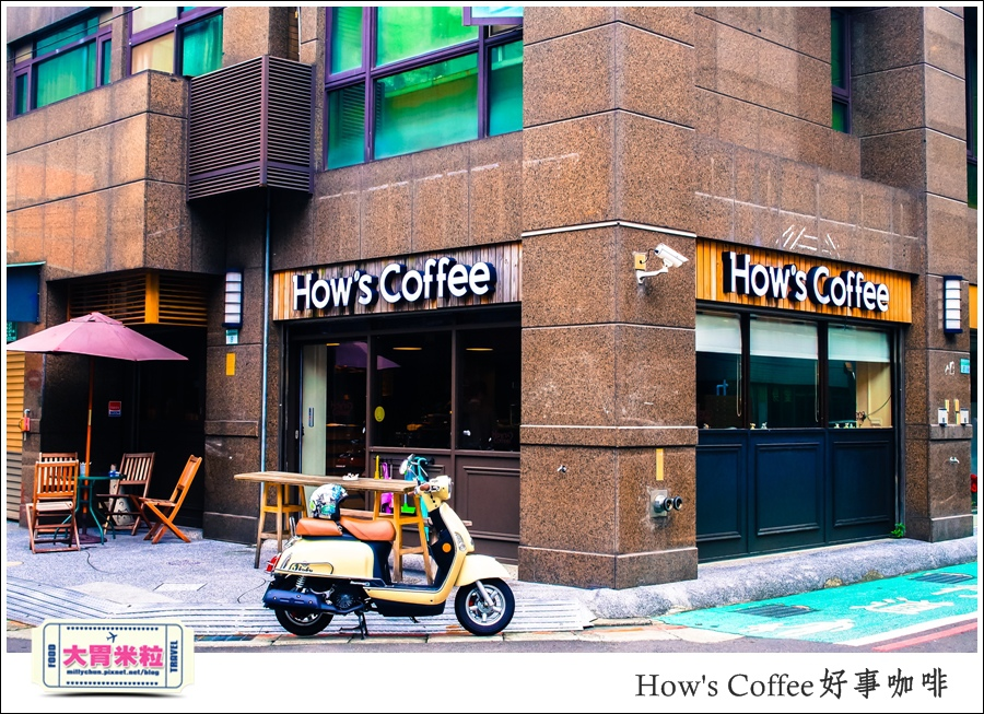 好事咖啡HOW'S COFFEE@巷弄台北App@大胃米粒0001.jpg