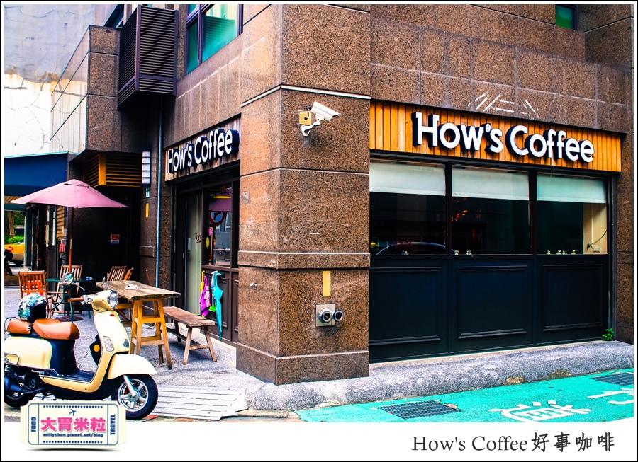 好事咖啡HOW'S COFFEE@巷弄台北App@大胃米粒0002.jpg