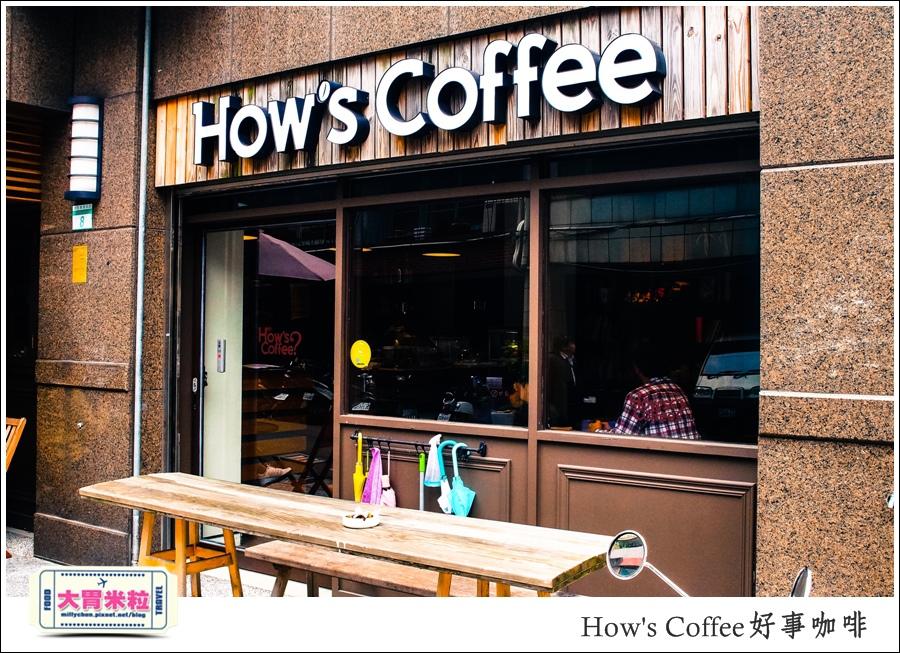 好事咖啡HOW'S COFFEE@巷弄台北App@大胃米粒0003.jpg