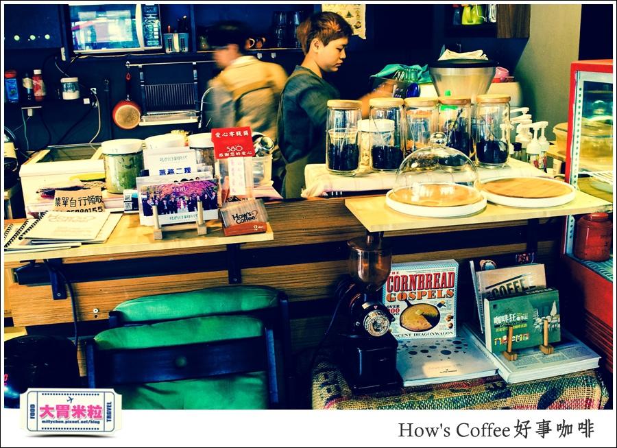好事咖啡HOW'S COFFEE@巷弄台北App@大胃米粒0004.jpg