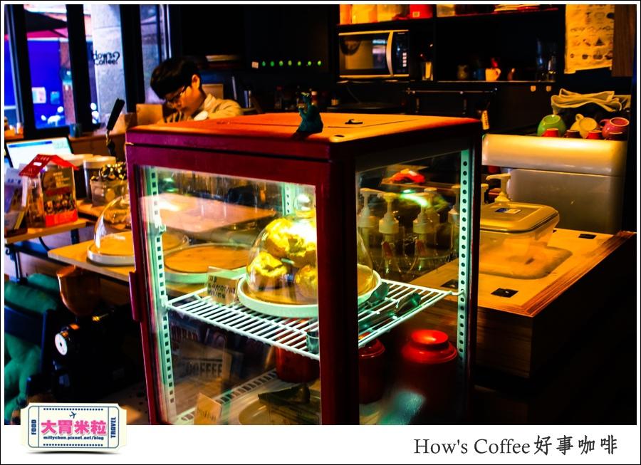 好事咖啡HOW'S COFFEE@巷弄台北App@大胃米粒0007.jpg