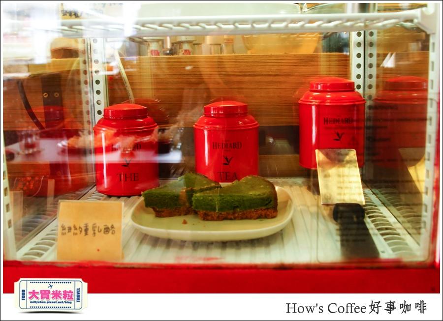 好事咖啡HOW'S COFFEE@巷弄台北App@大胃米粒0009.jpg