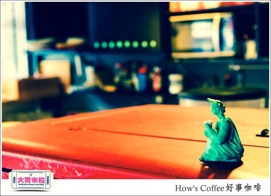 好事咖啡HOW'S COFFEE@巷弄台北App@大胃米粒0011.jpg