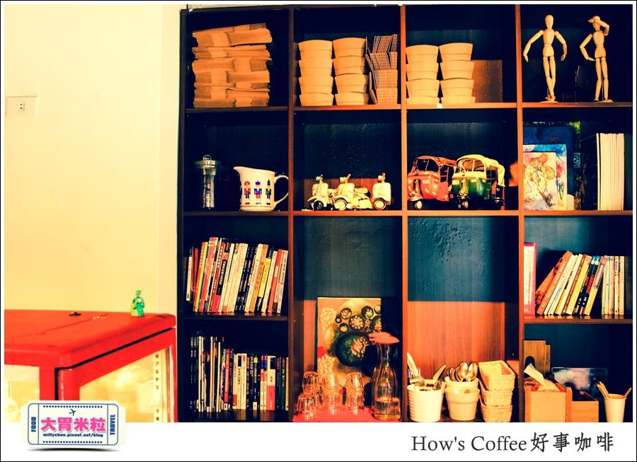 好事咖啡HOW'S COFFEE@巷弄台北App@大胃米粒0012.jpg
