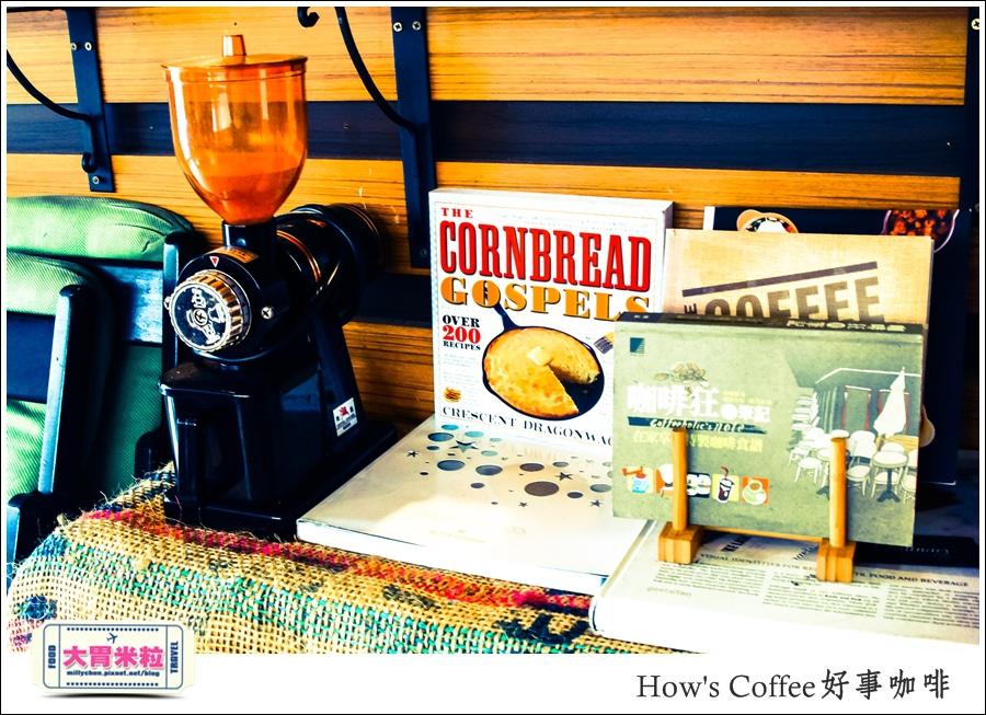 好事咖啡HOW'S COFFEE@巷弄台北App@大胃米粒0014.jpg