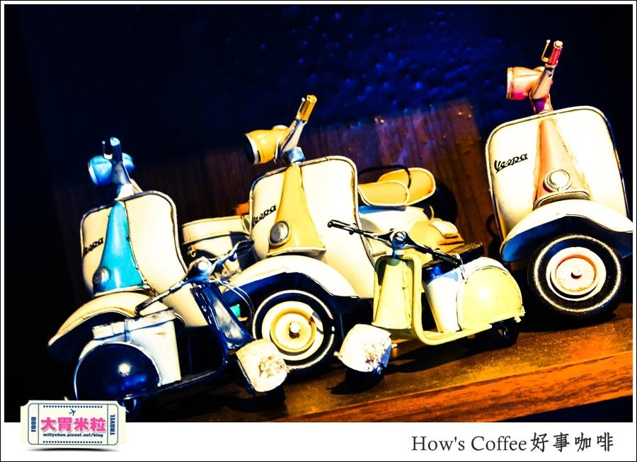 好事咖啡HOW'S COFFEE@巷弄台北App@大胃米粒0015.jpg