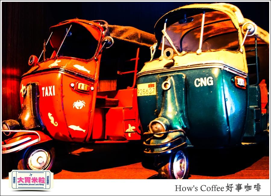 好事咖啡HOW'S COFFEE@巷弄台北App@大胃米粒0016.jpg