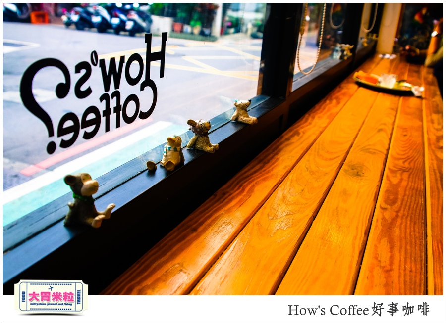 好事咖啡HOW'S COFFEE@巷弄台北App@大胃米粒0019.jpg