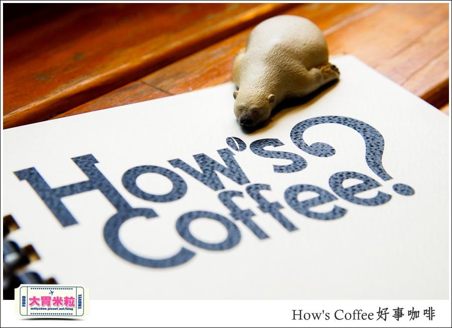 好事咖啡HOW'S COFFEE@巷弄台北App@大胃米粒0020.jpg