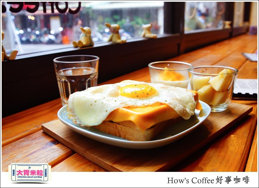 好事咖啡HOW'S COFFEE@巷弄台北App@大胃米粒0024.jpg