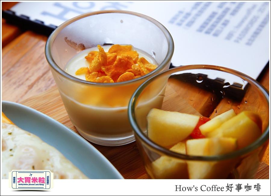 好事咖啡HOW'S COFFEE@巷弄台北App@大胃米粒0027.jpg