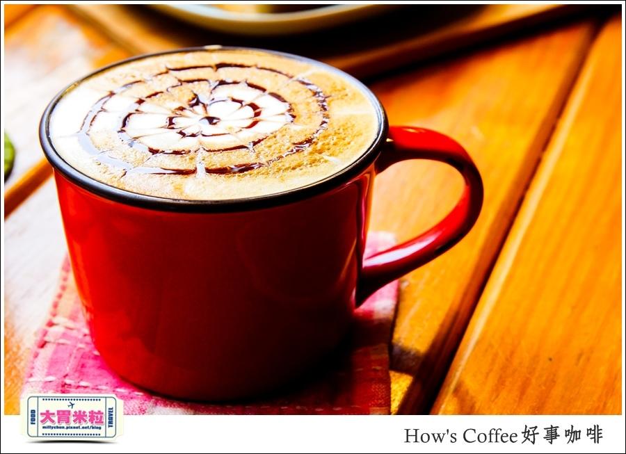 好事咖啡HOW'S COFFEE@巷弄台北App@大胃米粒0037.jpg