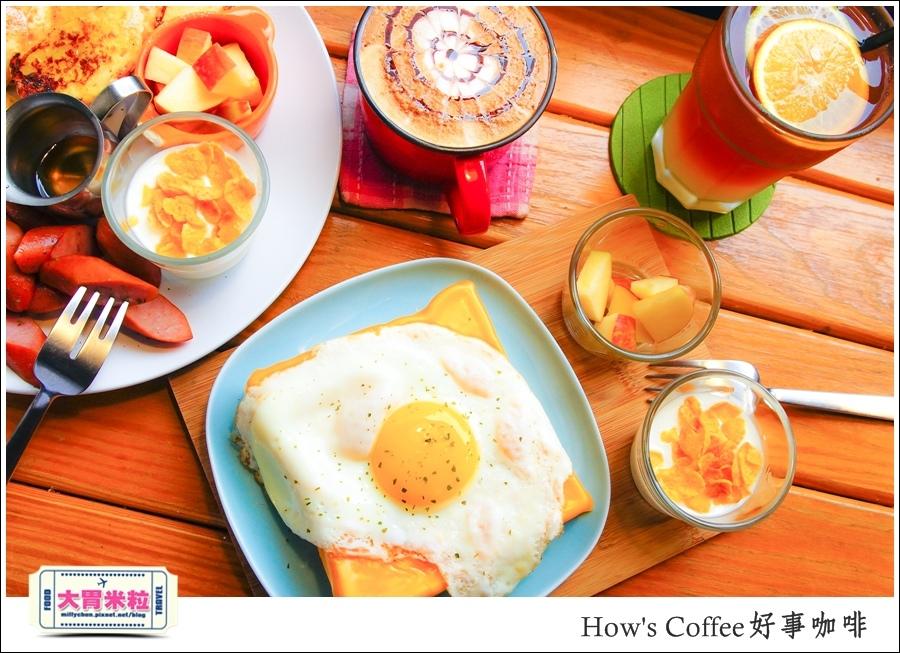 好事咖啡HOW'S COFFEE@巷弄台北App@大胃米粒0041.jpg