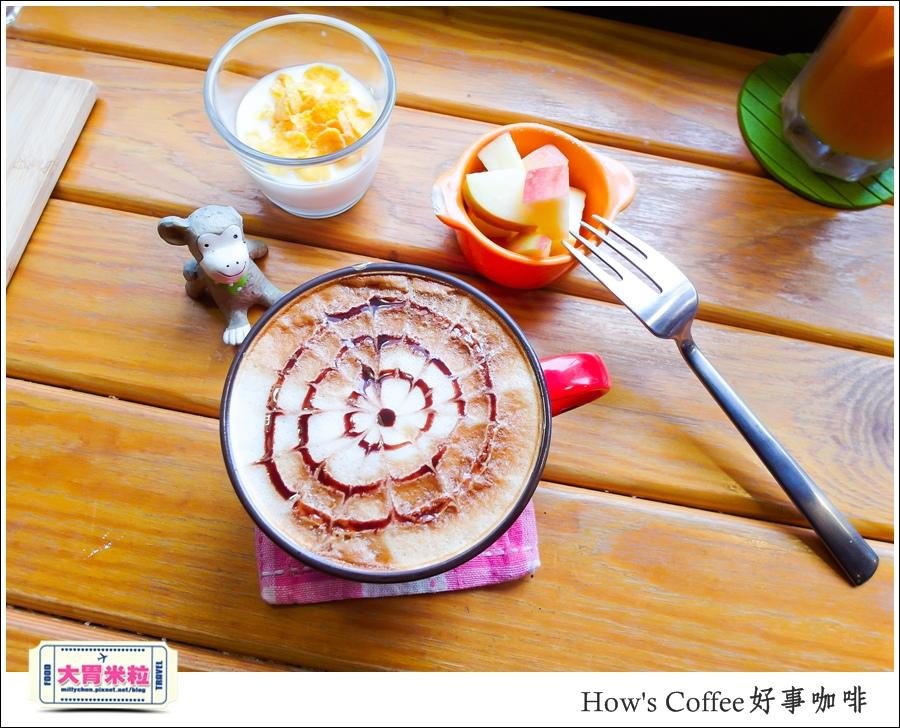 好事咖啡HOW'S COFFEE@巷弄台北App@大胃米粒0047.jpg