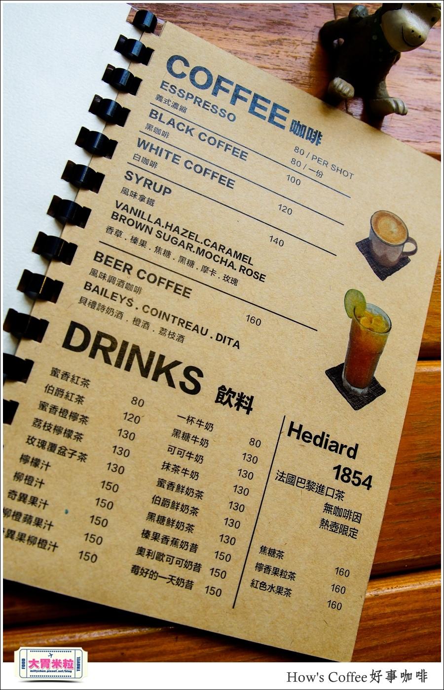好事咖啡HOW'S COFFEE@巷弄台北App@大胃米粒0049.jpg