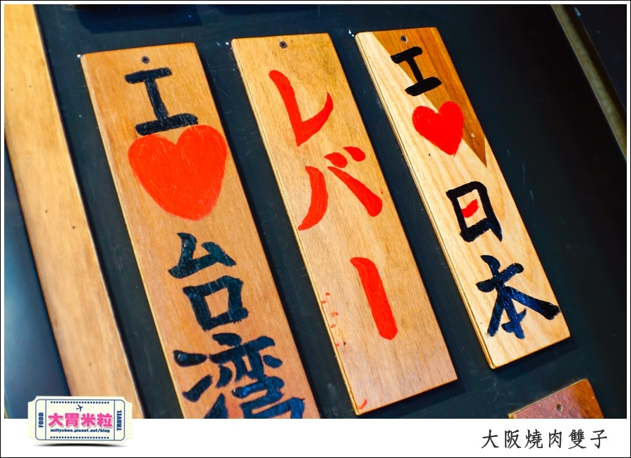 高雄單點燒肉推薦@大阪燒肉雙子高雄店@大胃米粒0008.jpg