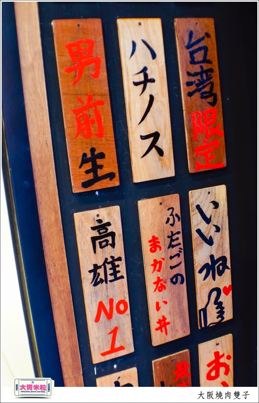 高雄單點燒肉推薦@大阪燒肉雙子高雄店@大胃米粒0009.jpg