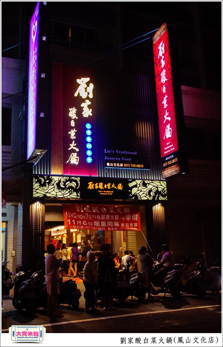 左營劉家酸白菜火鍋(鳳山文化店@大胃米粒0001.jpg