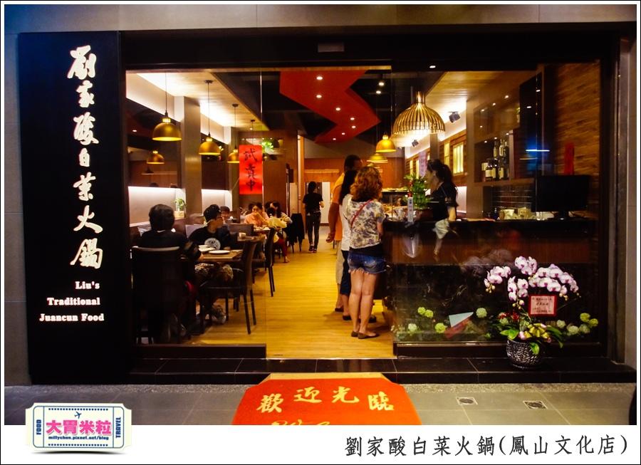 左營劉家酸白菜火鍋(鳳山文化店@大胃米粒0003.jpg