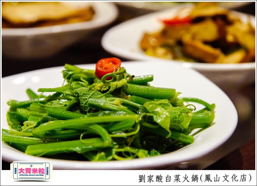 左營劉家酸白菜火鍋(鳳山文化店@大胃米粒0011.jpg