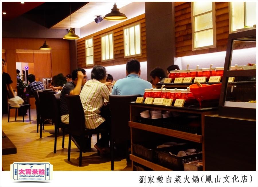 左營劉家酸白菜火鍋(鳳山文化店@大胃米粒0014.jpg