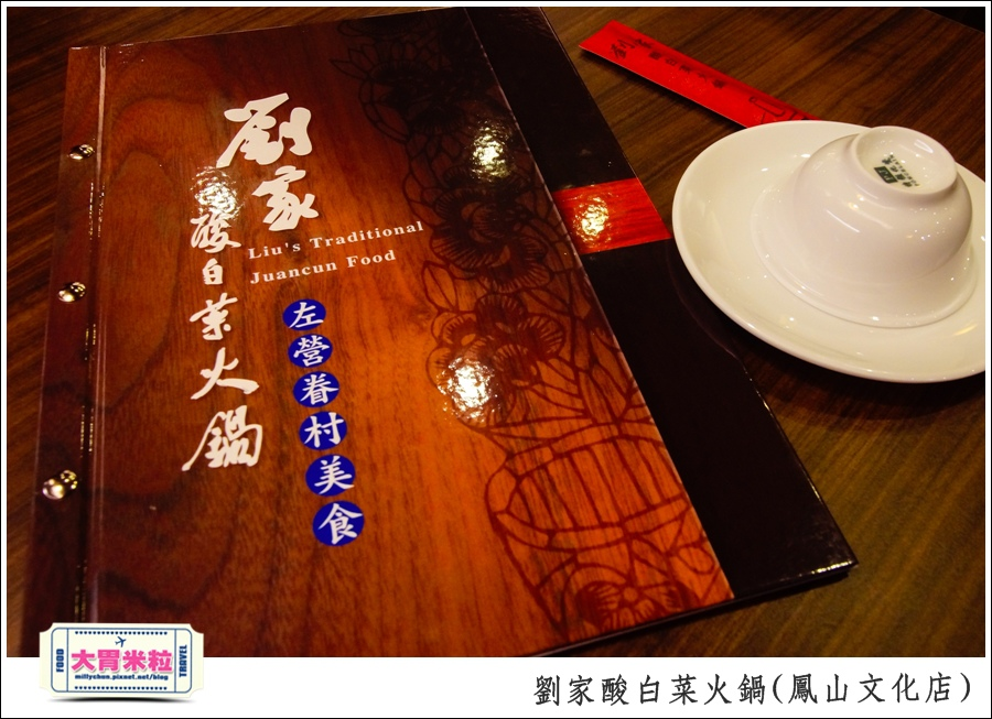 左營劉家酸白菜火鍋(鳳山文化店@大胃米粒0017.jpg
