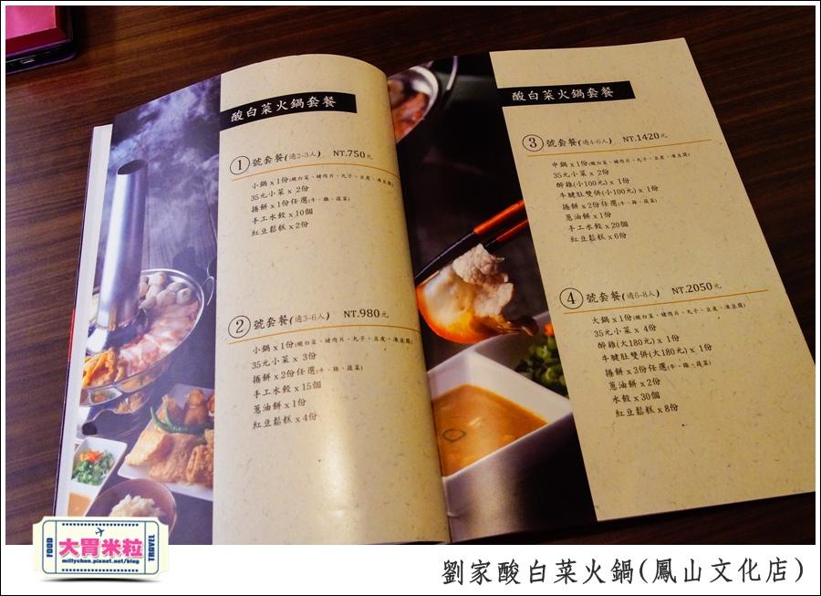 左營劉家酸白菜火鍋(鳳山文化店@大胃米粒0019.jpg