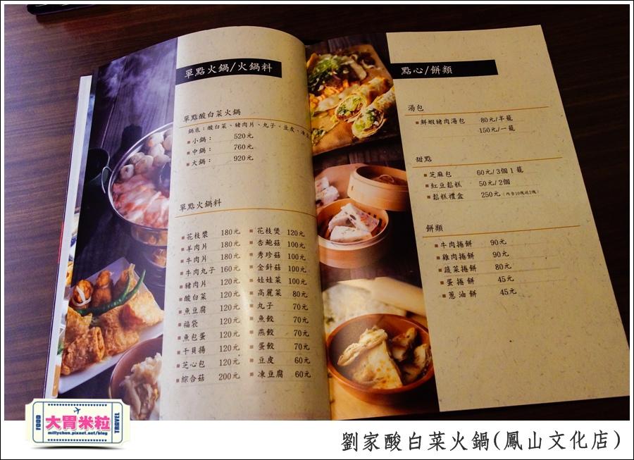 左營劉家酸白菜火鍋(鳳山文化店@大胃米粒0024.jpg