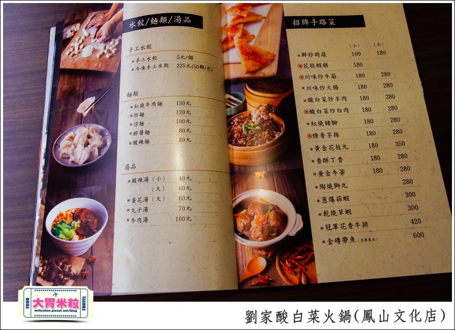 左營劉家酸白菜火鍋(鳳山文化店@大胃米粒0025.jpg