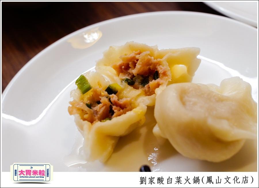 左營劉家酸白菜火鍋(鳳山文化店@大胃米粒0030.jpg
