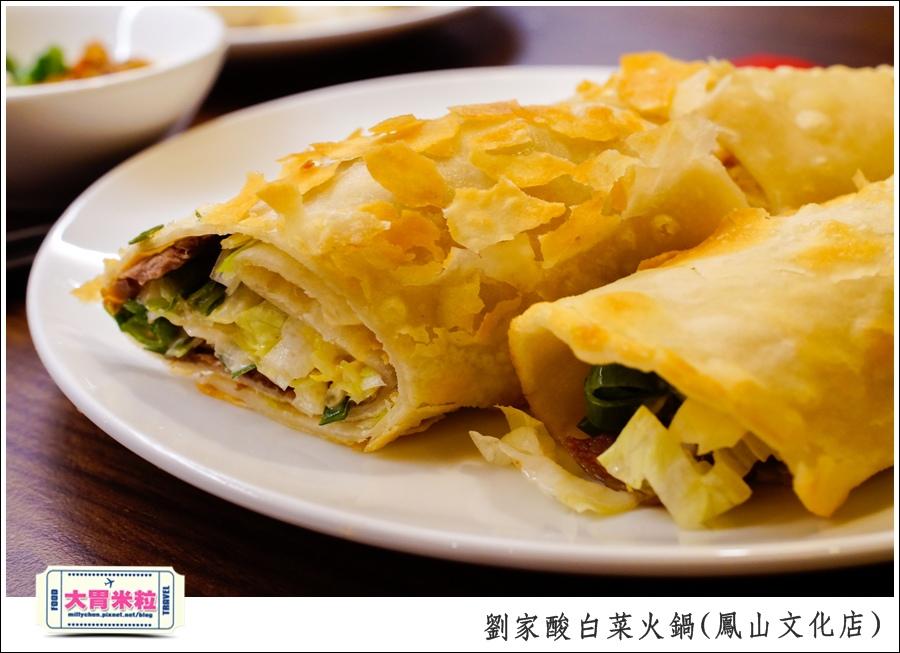 左營劉家酸白菜火鍋(鳳山文化店@大胃米粒0032.jpg