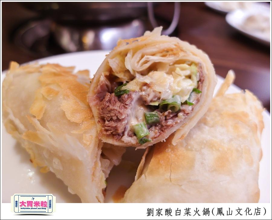 左營劉家酸白菜火鍋(鳳山文化店@大胃米粒0033.jpg
