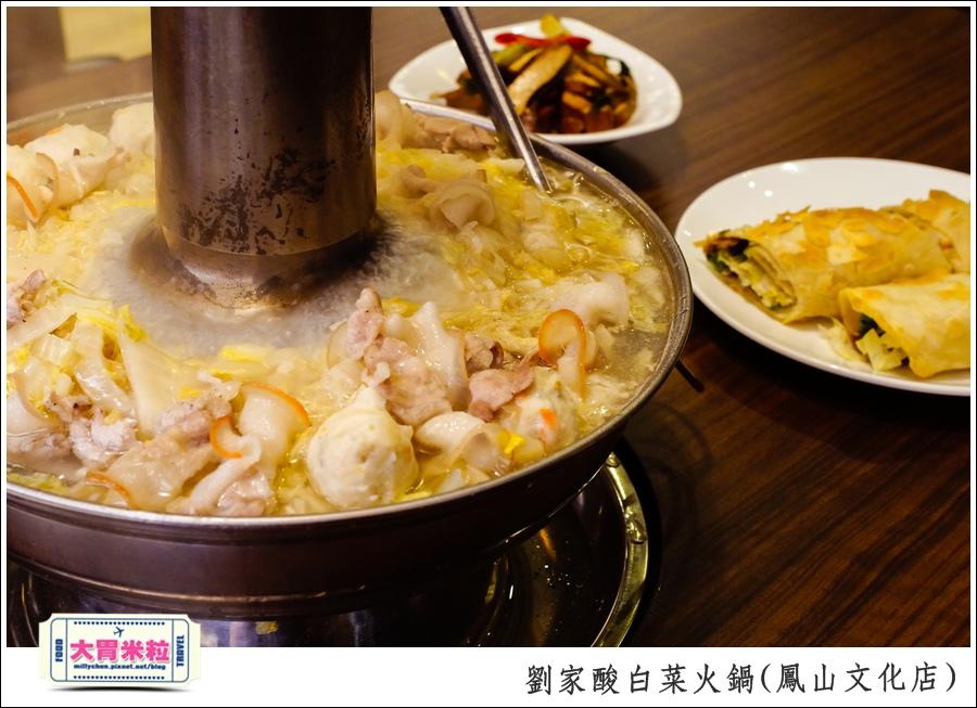 左營劉家酸白菜火鍋(鳳山文化店@大胃米粒0036.jpg