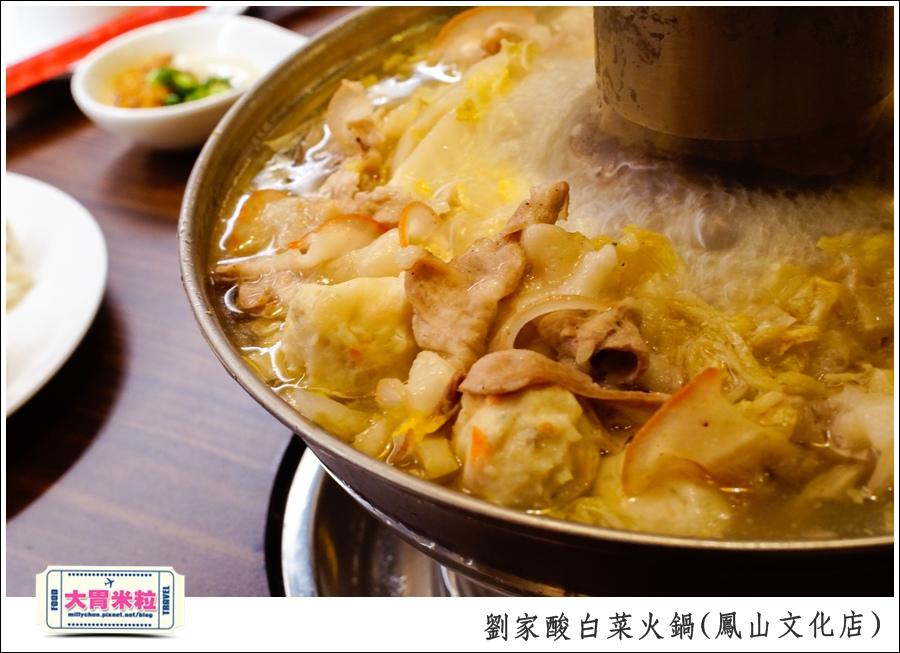 左營劉家酸白菜火鍋(鳳山文化店@大胃米粒0037.jpg