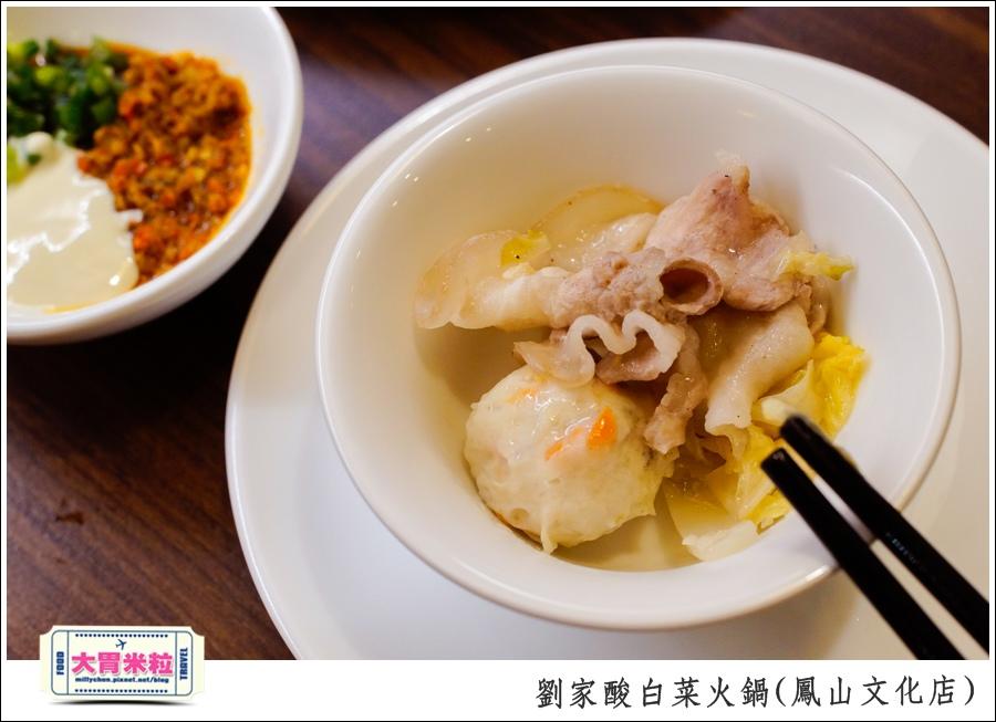 左營劉家酸白菜火鍋(鳳山文化店@大胃米粒0039.jpg