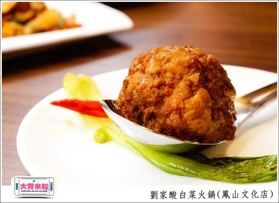 左營劉家酸白菜火鍋(鳳山文化店@大胃米粒0046.jpg