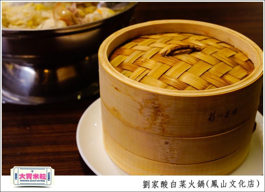 左營劉家酸白菜火鍋(鳳山文化店@大胃米粒0047.jpg