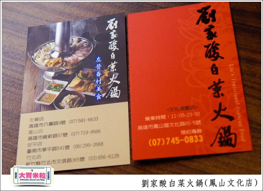 左營劉家酸白菜火鍋(鳳山文化店@大胃米粒0053.jpg
