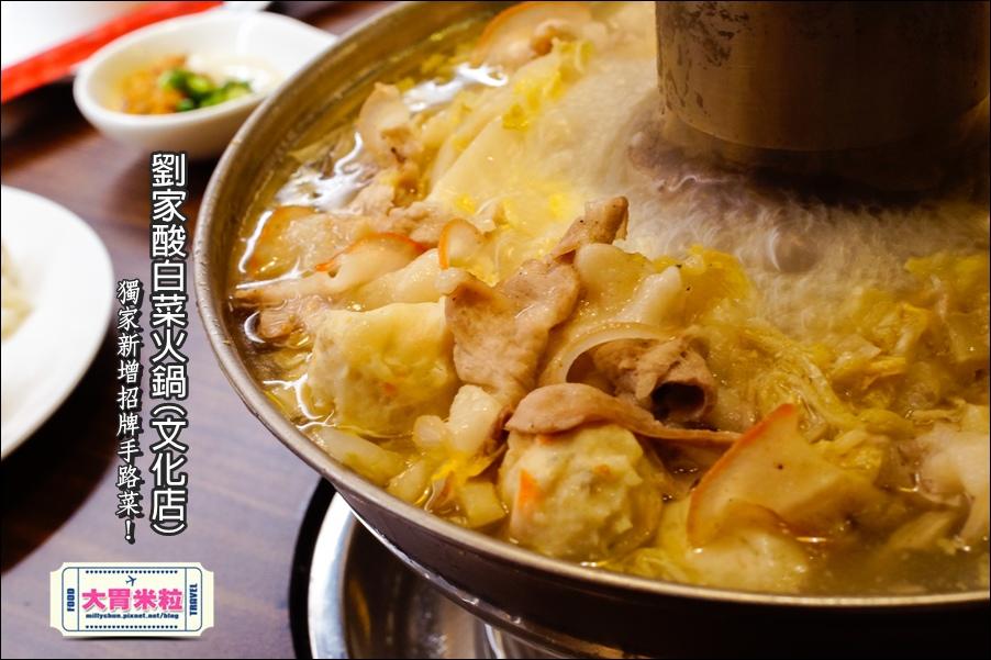 左營劉家酸白菜火鍋(鳳山文化店@大胃米粒0054.jpg