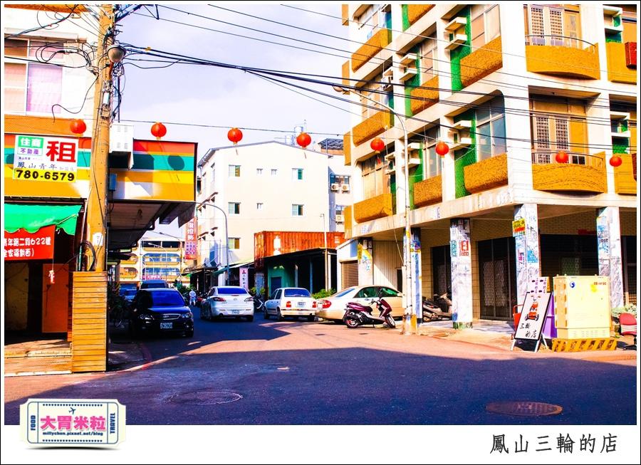 鳳山三輪的店新搬家@高雄黑輪香腸推薦@大胃米粒0002.jpg