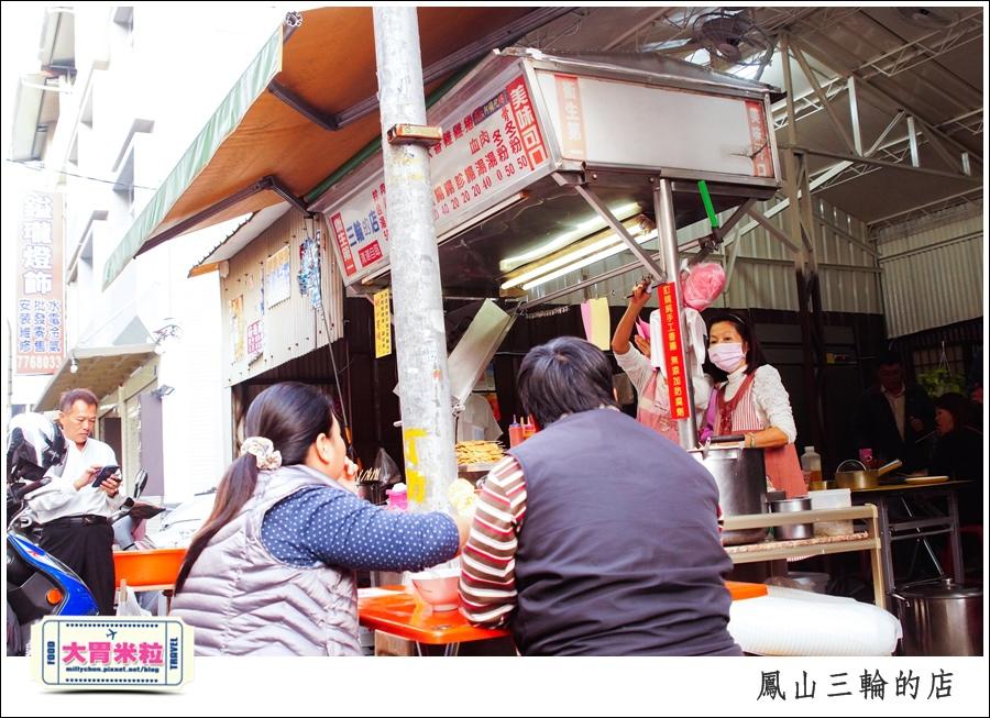 鳳山三輪的店新搬家@高雄黑輪香腸推薦@大胃米粒0008.jpg