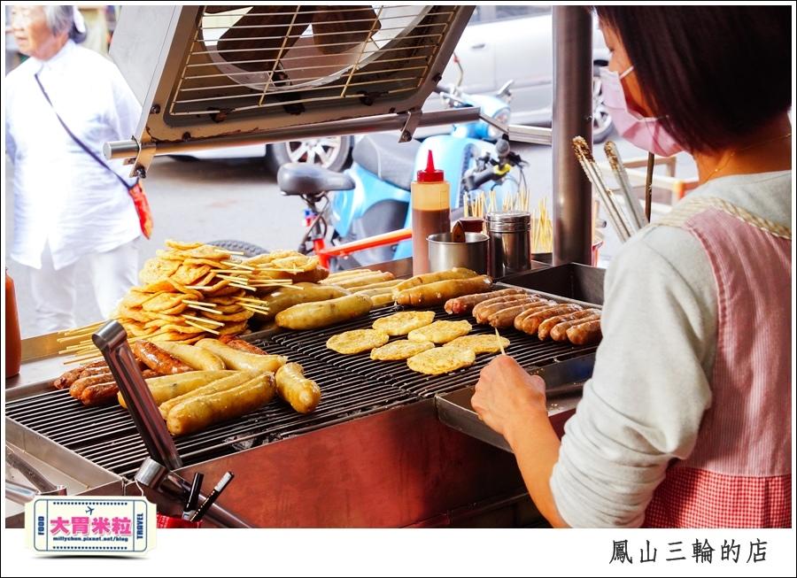 鳳山三輪的店新搬家@高雄黑輪香腸推薦@大胃米粒0012.jpg