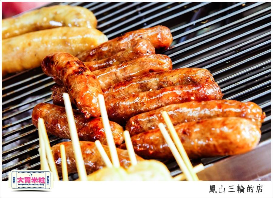 鳳山三輪的店新搬家@高雄黑輪香腸推薦@大胃米粒0020.jpg