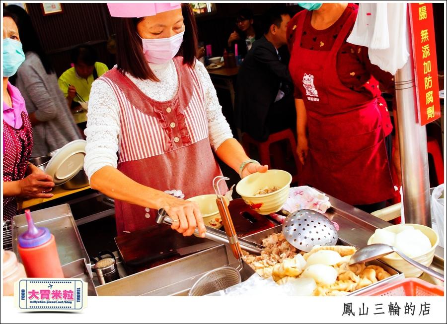 鳳山三輪的店新搬家@高雄黑輪香腸推薦@大胃米粒0021.jpg