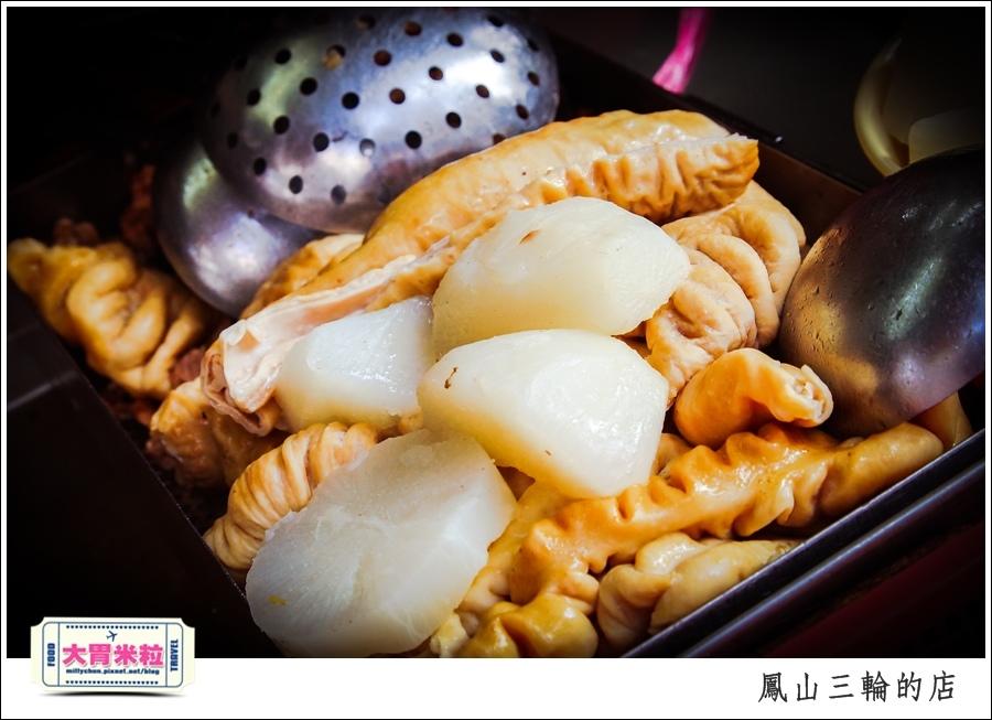 鳳山三輪的店新搬家@高雄黑輪香腸推薦@大胃米粒0023.jpg