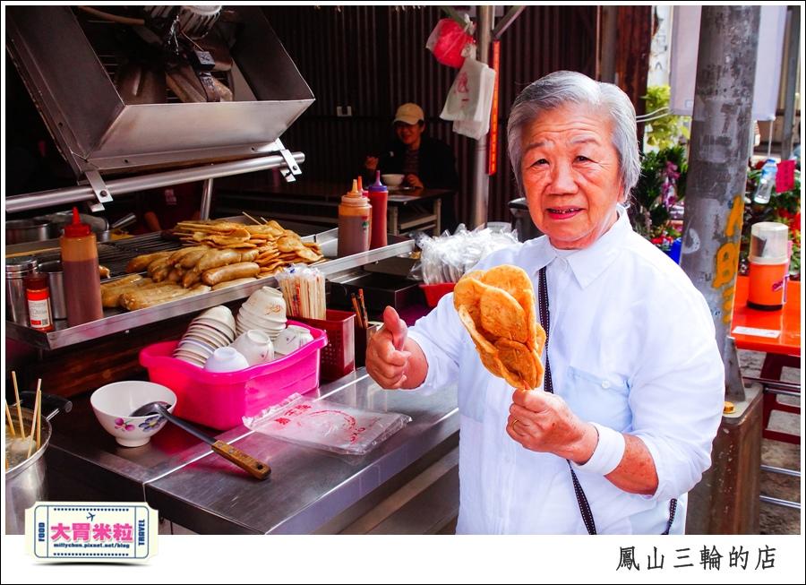 鳳山三輪的店新搬家@高雄黑輪香腸推薦@大胃米粒0028.jpg